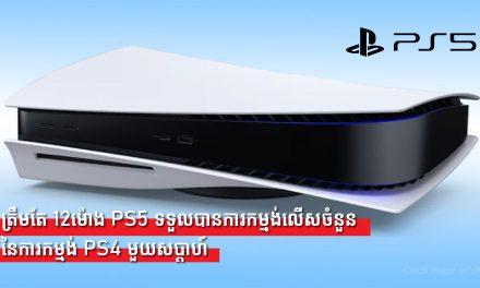 ត្រឹមតែ 12ម៉ោង PS5 ទទួលបានការកម្មង់លើសចំនួននៃការកម្មង់ PS4 មួយសប្តាហ៍