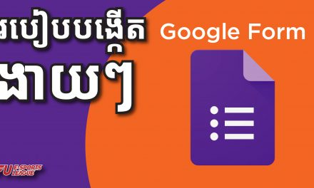 របៀបបង្កើត Google Form ងាយៗ
