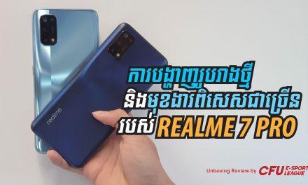 ការបង្ហាញរូបរាងថ្មី និងមុខងារពិសេសជាច្រើនរបស់ Realme 7 Pro