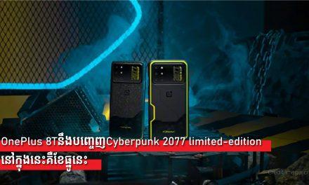 OnePlus 8Tនឹងបញ្ចេញCyberpunk 2077 limited-editionនៅក្នុងខែធ្នូនេះ