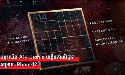 បន្ទះឈីប A14 Bionic បង្កើនភាពវៃឆ្លាតសម្រាប់ iPhone12