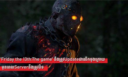'Friday the 13th:The game' នឹងត្រូវUpdateជាលើកចុងក្រោយ មុនពេលServerនឹងត្រូវបិទ