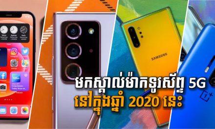 មកស្គាល់ម៉ាកទូរស័ព្ទ 5G នៅក្នុងឆ្នាំ 2020 នេះ