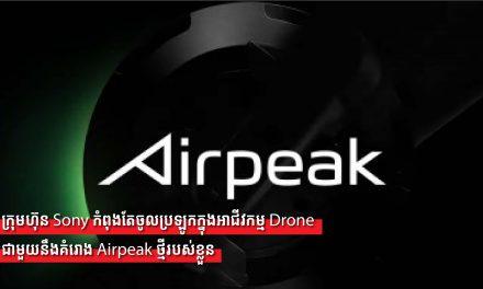 ក្រុមហ៊ុន SONY អាចនឹងកំពុងតែចូលប្រឡូកក្នុងវិស័យអាជីវកម្ម Drone ជាមួយនឹងគំរោង Airpeak ថ្មីរបស់ខ្លួន