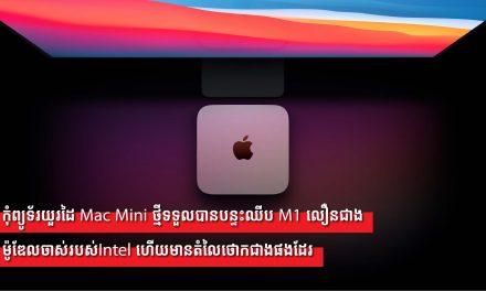 កុំព្យូទ័រយួរដៃ Mac Mini ថ្មីទទួលបានបន្ទះឈីប M1៖ លឿនជាងម៉ូឌែលចាស់របស់Intel ហើយមានតំលៃថោកជាងផងដែរ