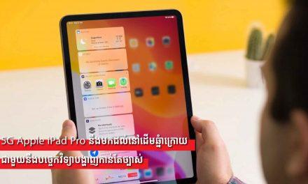 5G Apple iPad Pro នឹងមកដល់នៅដើមឆ្នាំក្រោយជាមួយនឹងបច្ចេកវិទ្យាបង្ហាញកាន់តែច្បាស់