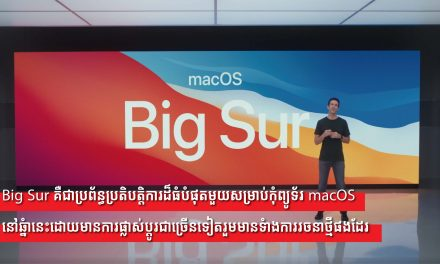 ប្រព័ន្ធប្រតិបត្តិការ macOS Big Sur នឹងដាក់អោយប្រើប្រាស់ចាប់ពីថ្ងៃទី ១២ ខែវិច្ឆិកានេះតទៅ