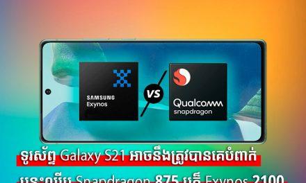 ទូរស័ព្ទ Galaxy S21 អាចនឹងត្រូវបានគេបំពាក់បន្ទះឈីប Snapdragon 875 ឬក៏ Exynos 2100
