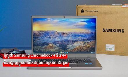 កុំព្យូទ័រ Samsung Chromebook 4 និង 4+ នឹងបង្ហាញខ្លួនជាលើកដំបូងនៅចក្រភពអង់គ្លេស