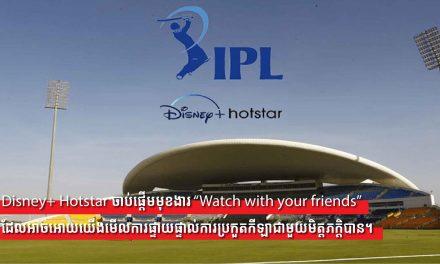 """Disney+ Hotstar ចាប់ផ្តើមមុខងារ """"Watch with your friends"""" ដែលអាចអោយយើងមើលការផ្ទាយផ្ទាល់ការប្រកួតកីឡាជាមួយមិត្តភក្តិបាន។"""