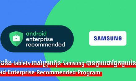 ទូរស័ព្ទដៃនិង tablets របស់ក្រុមហ៊ុន Samsung នឹងក្លាយជាផ្នែកមួយនៃកម្មវិធី Android Enterprise Recommended Program