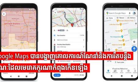 Google Maps បានបង្ហាញគោលការណ៍ណែនាំនិងការរឹតបន្តឹង ខណៈដែលមេរោគកូរណាកំពុងកើនឡើង។