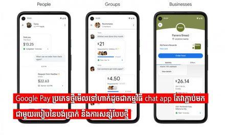 Google Pay ប្រភេទថ្មីមើលទៅហាក់ដូចជាកម្មវិធី chat app តែវាភ្ជាប់មកជាមួយរបៀបនៃបង់ប្រាក់ និងការសន្សំបែបថ្មី