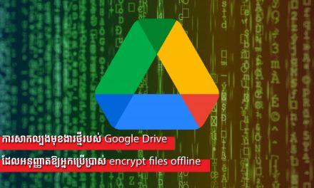 ការសាកល្បងមុខងារថ្មីរបស់ Google Drive ដែលអនុញ្ញាតឱ្យអ្នកប្រើប្រាស់ encrypt files offline