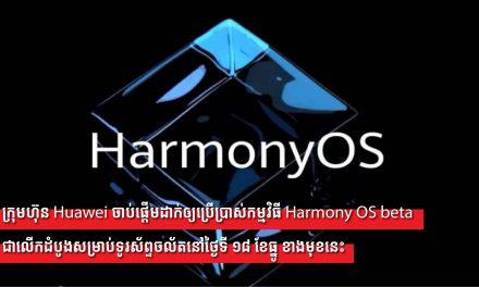 ក្រុមហ៊ុន Huawei ចាប់ផ្តើមសាកល្បងដាក់ឲ្យប្រើប្រាស់កម្មវិធី Harmony OS beta ជាលើកដំបូងសម្រាប់ទូរស័ព្ទចល័តនៅថ្ងៃទី ១៨ ខែធ្នូ ខាងមុខនេះ