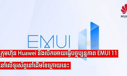 ក្រុមហ៊ុន Huawei នឹងបើកអោយធ្វើបច្ចុប្បន្នភាព EMUI 11 នៅលើទូរស័ព្ទនៅដើមខែក្រោយនេះ