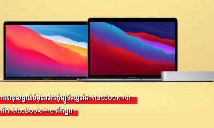 ភាពខុសគ្នាធំបំផុតរវាងកុំព្យូទ័រយួរដៃ MacBook Air និង MacBook Pro គឺកង្ហារ