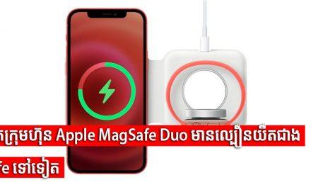 ឆ្នាំងសាកក្រុមហ៊ុន Apple MagSafe Duo មានល្បឿនយឺតជាង MagSafe ទៅទៀត