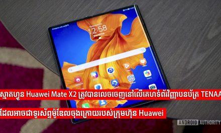 ស្មាតហ្វូន Huawei Mate X2 ត្រូវបានលេចចេញនៅលើគេហទំព័រវិញ្ញាបនប័ត្រ TENAA ដែលអាចជាទូរស័ព្ទម៉ូឌែលចុងក្រោយរបស់ក្រុមហ៊ុន Huawei