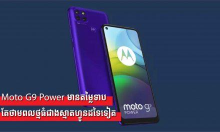 Moto G9 Power មានតម្លៃទាបតែថាមពលថ្មធំជាងស្មាតហ្វូនដទៃទៀត