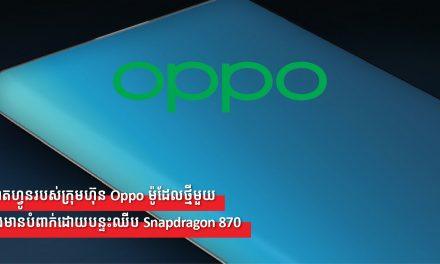 ស្មាតហ្វូនរបស់ក្រុមហ៊ុន Oppo ម៉ូដែលថ្មីមួយនឹងមានបំពាក់ដោយបន្ទះឈីប Snapdragon 870