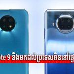 ស៊េរី Redmi Note 9 នឹងមកដល់ប្រទេសចិននៅថ្ងៃទី ២៦ ខែវិច្ឆិកានេះ