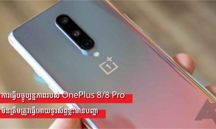 ការធ្វើបច្ចុប្បន្នភាពរបស់ OnePlus 8/8 Pro មិនត្រឹមត្រូវធ្វើអោយទូរស័ព្ទខ្លះមានបញ្ហា