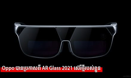 Oppo បានប្រកាសពី AR Glass 2021 សេ៊រីថ្មីរបស់ខ្លួន