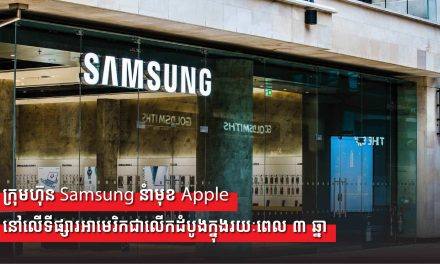 ក្រុមហ៊ុន Samsung នាំមុខ Apple នៅលើទីផ្សារអាមេរិកជាលើកដំបូងក្នុងរយៈពេល ៣ ឆ្នាំ