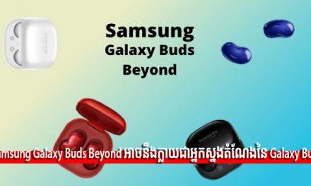 Samsung Galaxy Buds អាចនឹងក្លាយជាអ្នកស្នងតំណែងនៃ Galaxy Buds
