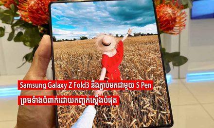 Samsung Galaxy Z Fold3 នឹងភ្ជាប់មកជាមួយ S Pen ព្រមទំាងបំពាក់ដោយកញ្ចក់ស្តើងបំផុត