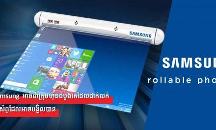 Samsung អាចជាក្រុមហ៊ុនដំបូងគេដែលដាក់លក់ទូរស័ព្ទដែលអាចបង្វិលបាន