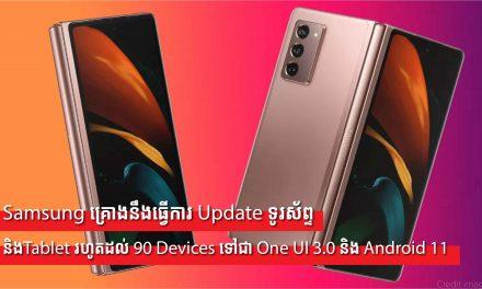 Samsung គ្រោងនឹងធ្វើការ Update ទូរស័ព្ទ និងTablet រហូតដល់ 90 Devices ទៅជា One UI 3.0 និង Android 11