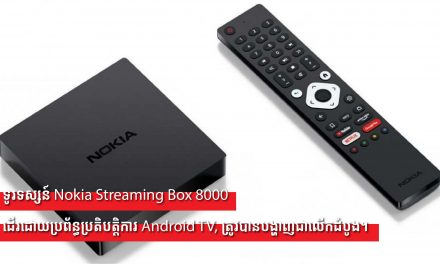 ទូរទស្សន៍ Nokia Streaming Box 8000 ដើរដោយប្រព័ន្ធប្រតិបត្តិការ Android TV, ត្រូវបានបង្ហាញជាលើកដំបូង។