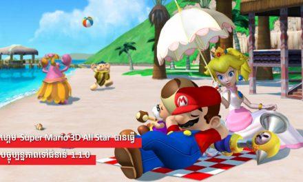 ហ្គេម Super Mario 3D All Star បានធ្វើបច្ចុប្បន្នភាពទៅជំនាន់ 1.1.0