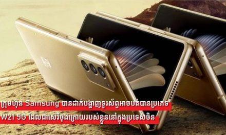 ក្រុមហ៊ុន Samsung បានដាក់បង្ហាញទូរស័ព្ទអាចបត់បានប្រភេទ W21 5G ដែលជាស៊េរីចុងក្រោយរបស់ខ្លួននៅក្នុងប្រទេសចិន