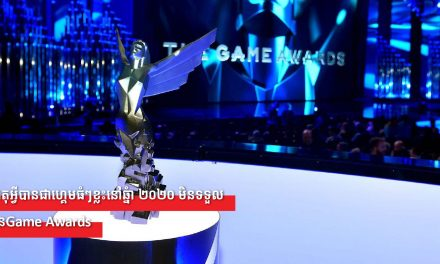 ហេតុអ្វីបានជាហ្គេមធំៗខ្លះនៅឆ្នាំ ២០២០ មិនទទួលបានGame Awards
