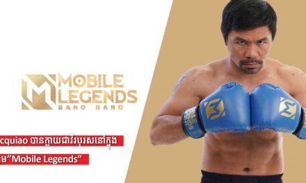 "Pacquiaoបានក្លាយជាវីរបុរសនៅក្នុងហ្គេម""Mobile Legends"""