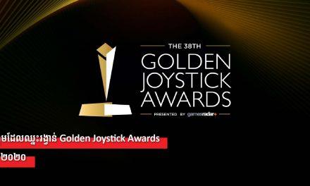 ហ្គេមដែលឈ្នះរង្វាន់ Golden Joystick Awards ឆ្នាំ ២០២០