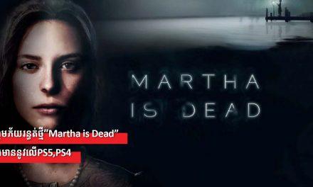 """ហ្គេមភ័យរន្ធត់ថ្មី""""Martha is Dead""""នឹងមាននូវលើPS5,PS4"""