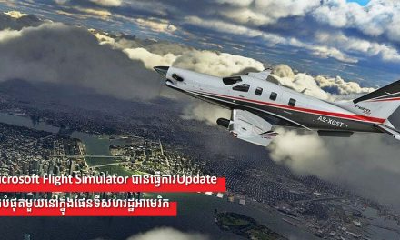 Microsoft Flight Simulator បានធ្វើការUpdateដ៏ធំបំផុតមួយនៅក្នុងផែនទីសហរដ្ឋអាមេរិក