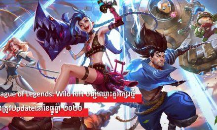 League of Legends: Wild Rift បញ្ជីឈ្មោះតួអក្សរថ្មីនិងត្រូវUpdateនៅខែធ្នូឆ្នាំ ២០២០