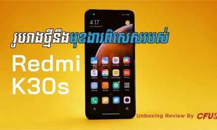 រូបរាងថ្មីនិងមុខងារពិសេសរបស់Xiaomi Redmi K30S