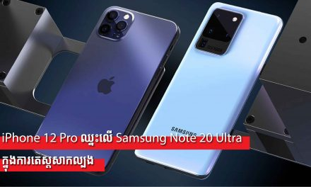 iPhone 12 Pro ឈ្នះលើ Samsung Note 20 Ultraក្នុងការតេស្តសាកល្បងកម្មវិធី