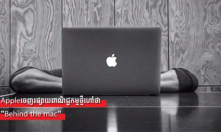 """Appleចេញរផ្សាយពាណិជ្ជកម្មថ្មីហៅថា""""Behind the mac"""""""