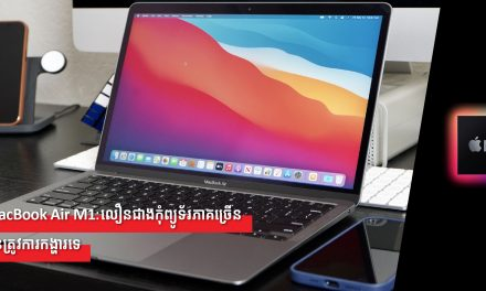 MacBook Air M1:លឿនជាងកុំព្យូទ័រភាគច្រើនមិនត្រូវការកង្ហារទេ