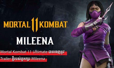 Mortal Kombat 11 Ultimate ចេញនូវTrailerថ្មីិរបស់តួអក្សរMileena
