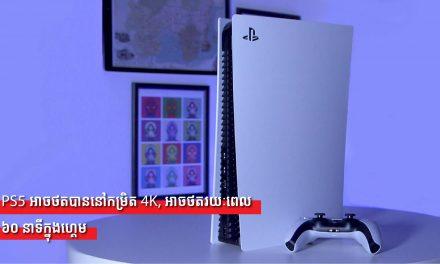 PS5 អាចថតបាននៅកម្រិត 4K, អាចថតរយៈពេល ៦០ នាទីក្នុងហ្គេម