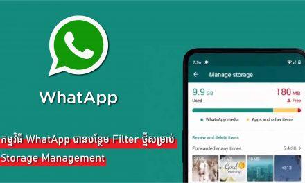 កម្មវិធី WhatApp បានបន្ថែម Filter ថ្មីសម្រាប់ការគ្រប់គ្រងទិន្នន័យ Storage Management