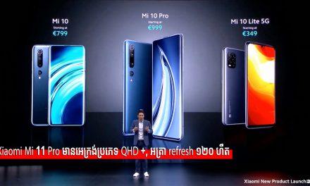 Xiaomi Mi 11 Pro មានអេក្រង់ប្រភេទ QHD +, អត្រា refresh ១២០ ហឺត